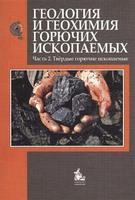 Геология и геохимия горючих ископаемых. Ч.2. Твердые горючие ископаемые