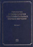 Геология и геоэкология континентальных окраин Евразии. Выпуск 1