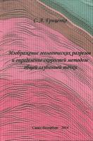 Изображение геологических разрезов и определение скоростей методом общей глубинной точки