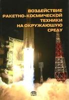 Воздействие ракетно-космической техники на окружающую среду