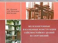 Железобетонные и каменные конструкции сейсмостойких зданий и сооружений