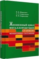 Жизненный цикл металлорежущих станков: мониторинг состояния