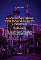 Каталитический крекинг в псевдоожиженном слое катализатора. Справочник по эксплуатации, проектированию и оптимизации установок ККФ