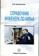 Справочник инженера по КИПиА.  Электронная версия