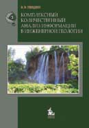 Комплексный количественный анализ информации в инженерной геологии: Учебное пособие.Гриф УМО