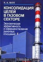 Консолидация целей в газовом секторе: экономическая эффективность и совершенствование рыночных отношений