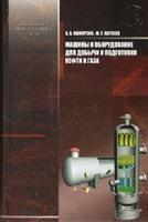 Машины и оборудование для добычи и подготовки нефти и газа