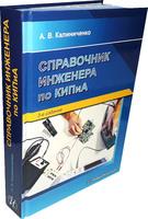 Справочник инженера по КИПиА. Издание 3-е