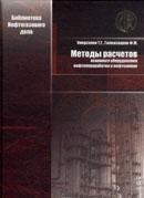 Методы расчетов основного оборудования нефтепереработки и нефтехимии