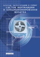 Монтаж, эксплуатация и сервис систем вентиляции и кондиционирования воздуха. Издание 2-е, испр. и доп.