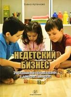 Недетский бизнес.Управление продажами в детских центрах
