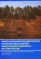 Нефтегазогеологический прогноз и перспективы развития нефтегазового комплекса Востока России