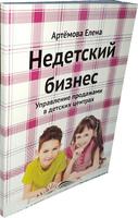 Недетский бизнес.Управление продажами в детских центрах. Издание 2-е, доп. и перераб.