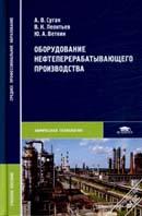 Оборудование нефтеперерабатывающего производства