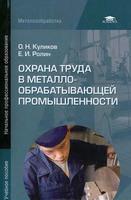 Охрана труда в металлообрабатывающей промышленности. Издание 8-е