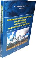Полимерные армированные трубопроводы в современных гидравлических системах