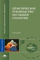 Практическое руководство по общей геологии. Гриф УМО. Издание 5-е