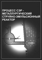 Процесс СЭР – металлургический струйно-эмульсионный реактор