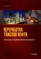 Переработка тяжелой нефти. Реакторы и моделирование процессов
