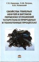 Свойства тяжелых нефтей и битумов пермских отложений Татарстана в природных и техногенных процессах