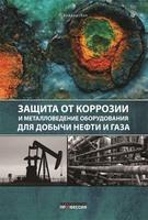 Защита от коррозии и металловедение оборудования для добычи нефти и газа