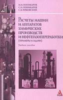 Расчеты машин и аппаратов химических производств и нефтегазопераработки (примеры и задачи)