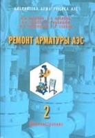 Ремонт арматуры АЭС. В 3-х кн. Кн.2: Стационарный ремонт. Технологии. Оборудование