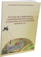 Методы дистанционного зондирования при разведке и разработке месторождений нефти и газа