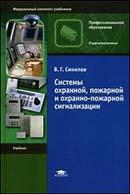 Системы охранной, пожарной и охранно-пожарной сигнализации Издание 6-е, перераб. и доп.