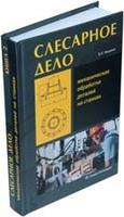 СЛЕСАРНОЕ ДЕЛО. Книга 2. Механическая обработка деталей на станках.