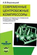 Современные центробежные компрессоры