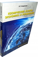 Космические услуги: Экономика и управление