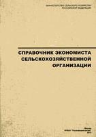 Справочник экономиста сельскохозяйственной организации