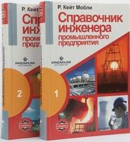 Справочник инженера промышленного предприятия