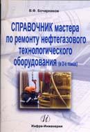 Справочник мастера по ремонту нефтегазового технологического оборудования. В двух томах. Электронная версия