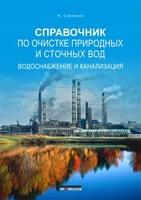 Справочник по очистке природных и сточных вод. Водоснабжение и канализация