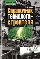 Справочник технолога-строителя. Издание 3-е, перераб. и доп.