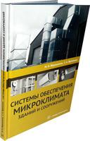 Системы обеспечения микроклимата зданий и сооружений