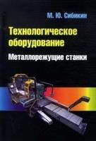 Технологическое оборудование. Металлорежущие станки. Изд. 2-е, перераб. и доп. Гриф