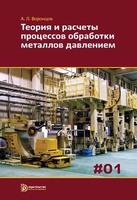 Теория и расчеты процессов обработки металлов давлением. В 2-х томах.