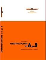 Арматуростроение от А до Я. Терминологический словарь