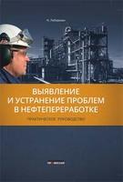Выявление и устранение проблем в нефтепереработке. Практическое руководство