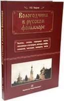 Вологодчина в русском фольклоре.(подарочное издание большого формата)