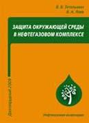 Защита окружающей среды в нефтегазовом комплексе. Издание 2-е