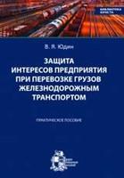 Защита интересов предприятия при перевозке грузов железнодорожным транспортом