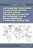 Географические, геологические и экологические критерии генерации, поисков, эксплуатации и переработки месторождений-гигантов кислых компонентов в солеродных впадинах мира