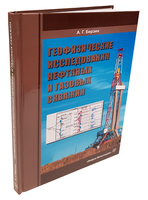 Геофизические исследования нефтяных и газовых скважин