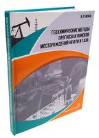 Геохимические методы прогноза и поисков месторождений нефти и газа