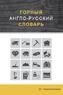 Горный англо-русский словарь