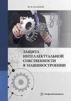 Защита интеллектуальной собственности в машиностроении